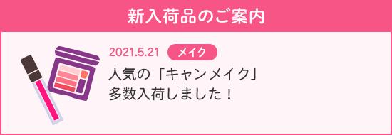 人気の「キャンメイク」多数入荷!!