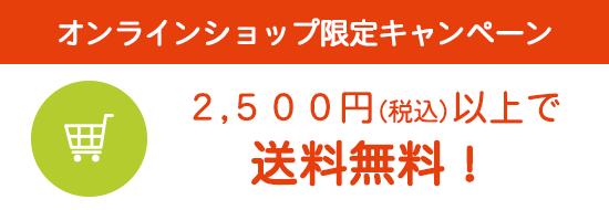 【オンラインショップ】期間限定キャンペーンのお知らせ